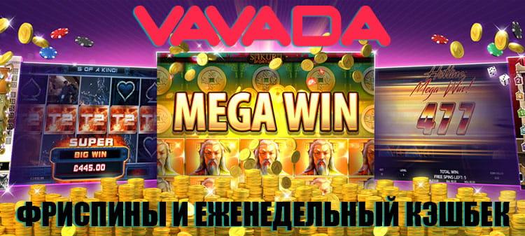 Бонусы Вавада казино: фриспины на депозит и еженедельный кэшбэк