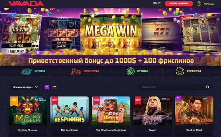 Вавада казино: официальный сайт игорного клуба Vavada