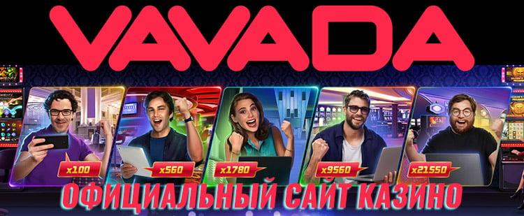 Онлайн казино Вавада официальный сайт: регистрируйся сейчас и выигрывай солидные деньги