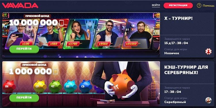 Вавада казино: ежедневные турниры для зарегистрированных игроков